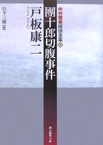 『團十郎切腹事件 中村雅楽探偵全集1』戸板康二