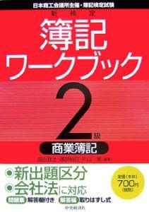 日本商工会議所主催・簿記検定試験 新検定簿記ワークブック 2級商業簿記<第6版>