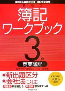 日本商工会議所主催・簿記検定試験 新検定簿記ワークブック 3級商業簿記<第5版>