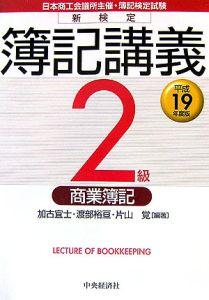 新検定簿記講義 2級商業簿記 平成19年