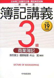 新検定簿記講義 3級商業簿記 平成19年