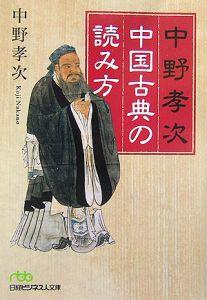 『中野孝次 中国古典の読み方』中野孝次