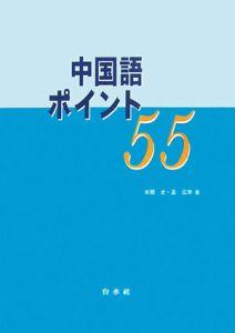 中国語ポイント55