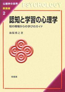 認知と学習の心理学 心理学の世界・教養編2