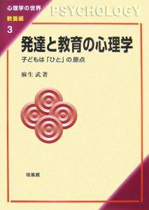 発達と教育の心理学 心理学の世界・教養編3