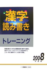 漢字読み書きトレーニング 2008