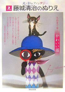 藤城清治のぬりえ 色鉛筆で描くかわいい猫