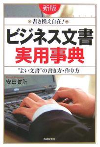 「ビジネス文書」実用事典