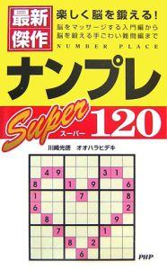 ナンプレ スーパー120