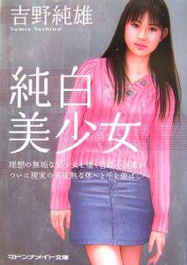 吉野純雄『純白美少女』