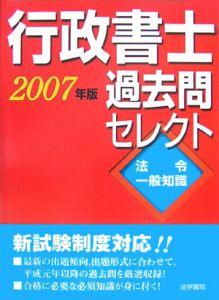 行政書士過去問セレクト 法令・一般知識 2007