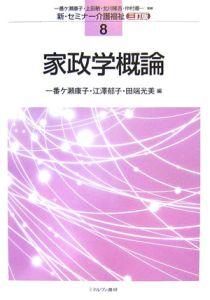 家政学概論 新・セミナー介護福祉<3訂版>8