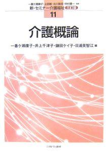 介護概論 新・セミナー介護福祉<3訂版>11