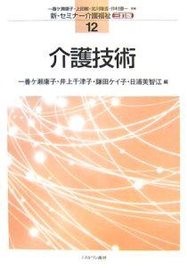 介護技術 新・セミナー介護福祉<3訂版>12