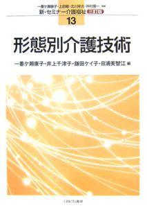 形態別介護技術 新・セミナー介護福祉<3訂版>13