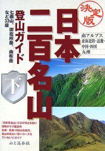 日本二百名山登山ガイド<決定版> 上信越・八ケ岳・中央アルプス・北アルプス