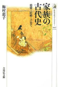 梅村恵子『家族の古代史 恋愛・結婚・子育て』