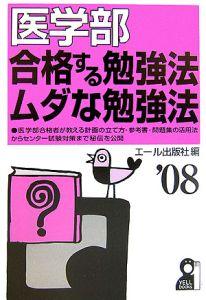 医学部 合格する勉強法・ムダな勉強法 2008