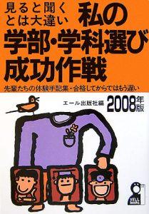 私の学部・学科選び成功作戦 2008