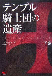 テンプル騎士団の遺産
