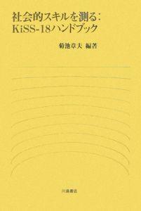 社会的スキルを測る:KiSS-18ハンドブック