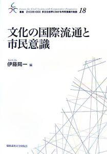 『文化の国際流通と市民意識』伊藤陽一