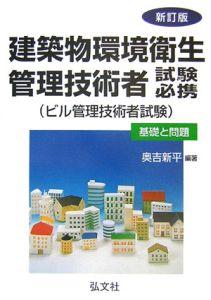 建築物環境衛生管理技術者試験必携 基礎と問題