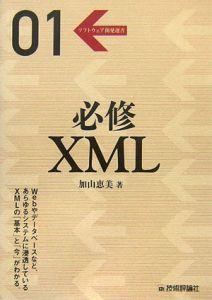 必修XML