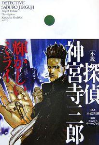 「小説」探偵神宮寺三郎輝かしいミライ
