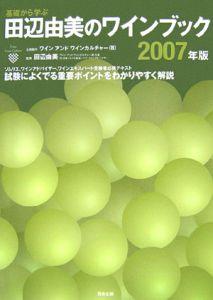 基礎から学ぶ田辺由美のワインブック 2007
