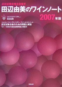 田辺由美のワインノート 2007