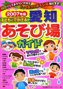 子どもとでかける愛知あそび場ガイド 2007