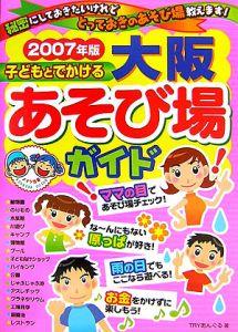 子どもとでかける大阪あそび場ガイド 2007