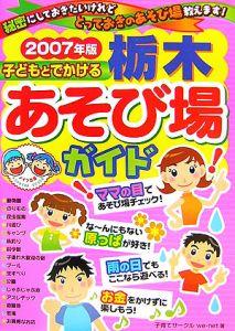子どもとでかける栃木あそび場ガイド 2007