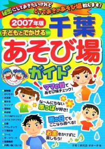 子どもとでかける千葉あそび場ガイド 2007