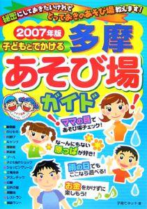 子どもとでかける多摩あそび場ガイド 2007