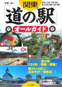 関東「道の駅」オールガイド