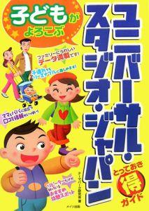子どもがよろこぶユニバーサル・スタジオ・ジャパンとっておき(得)ガイド