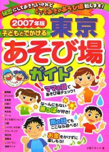 子どもとでかける東京あそび場ガイド 2007