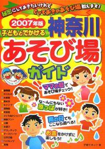 子どもとでかける神奈川あそび場ガイド 2007