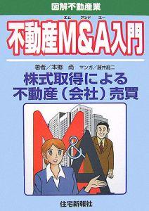 図解・不動産業 不動産M&A入門