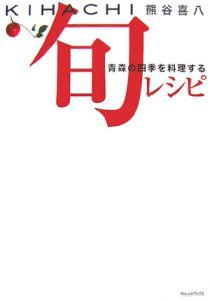 KIHACHI旬レシピ 青森の四季を料理する
