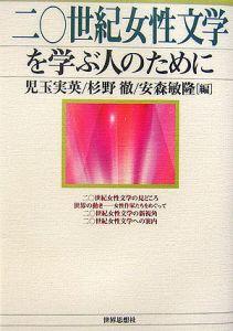 杉野徹『二〇世紀女性文学を学ぶ人のために』
