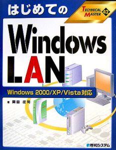 はじめてのWindows LAN TECHNICAL MASTER42