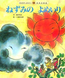 『ねずみのよめいり』二俣英五郎