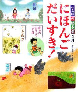にほんごだいすき! 2007.3
