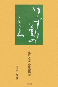 『ゆずり葉のこころ』江草安彦