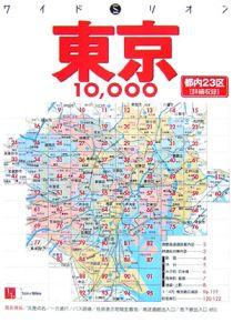 ワイドミリオン 東京10,000市街道路地図 都内23区