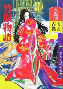 竹取物語 これなら読めるやさしい古典<大型版>