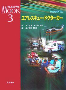 エアレスキュー・ドクターカー プレホスピタルMOOK3